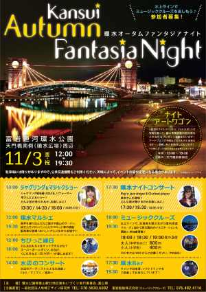 %e3%80%90%e5%ae%8c%e6%88%90%e3%80%91autumn-fantasia-night_2017_front-mheye