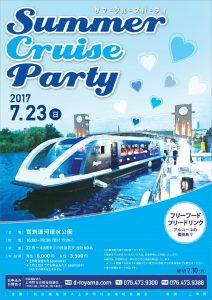 %e3%80%90%e5%ae%8c%e6%88%90%e3%80%91summer-cruise-party_front