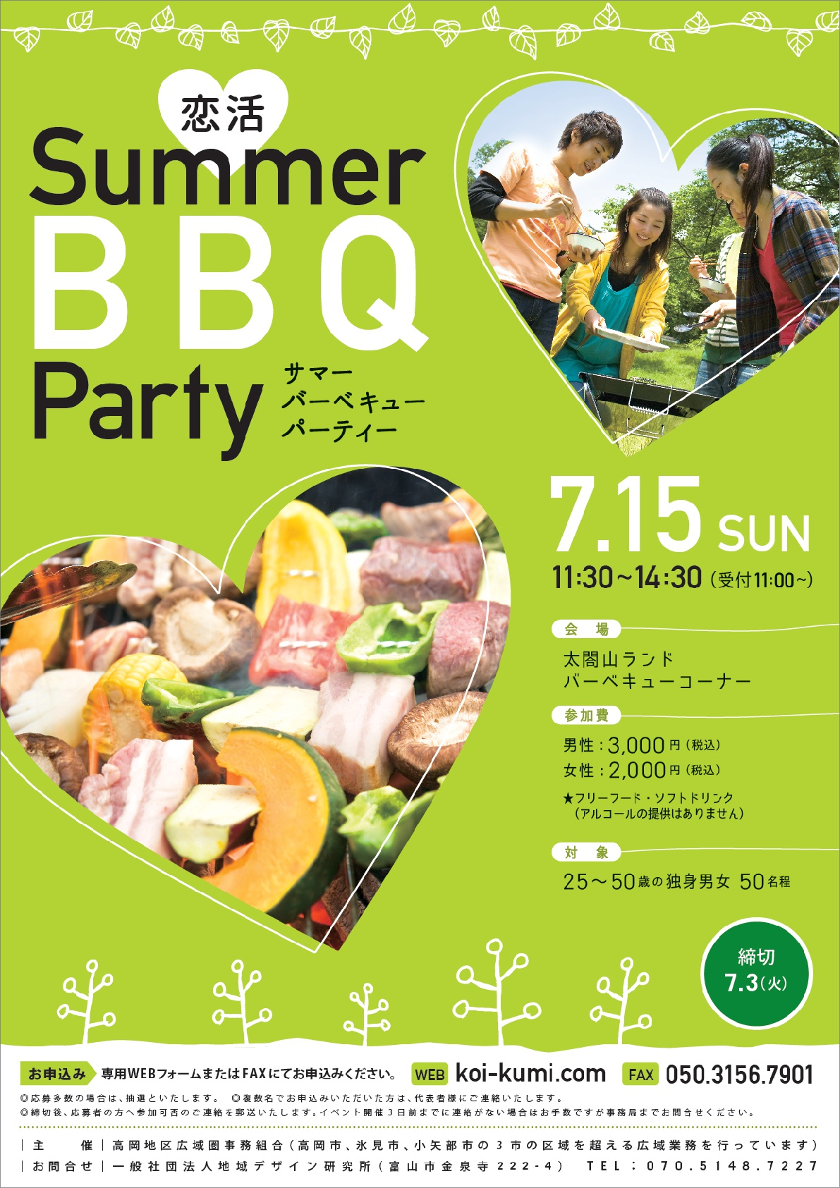 終了しました 7 15 日 恋活 summer bbq party meet here