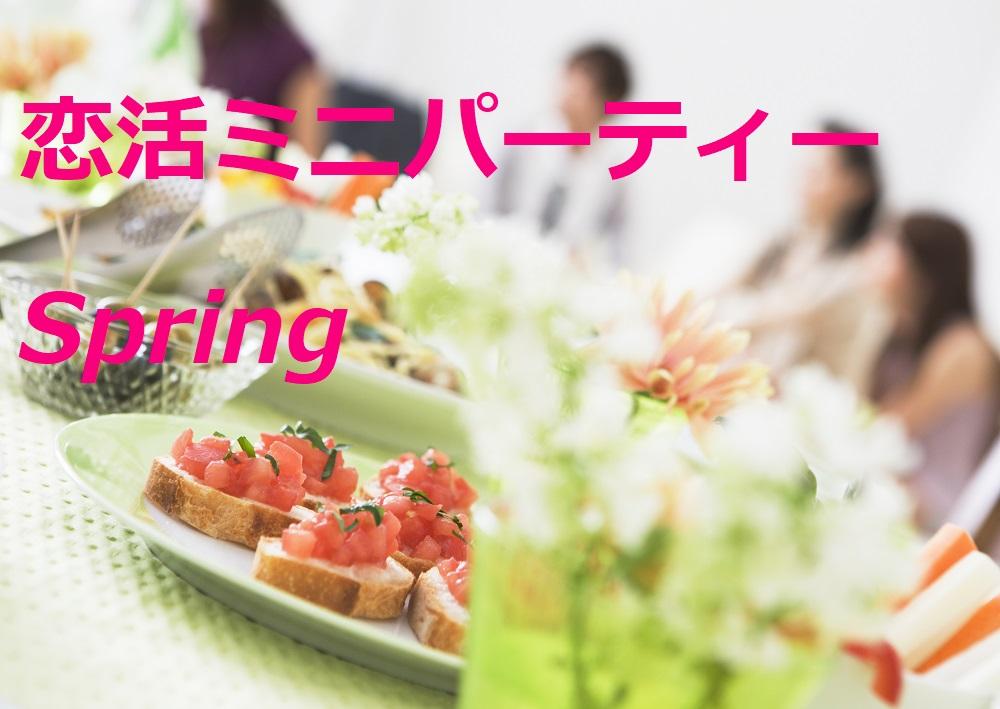 恋活ミニパーティーSpring