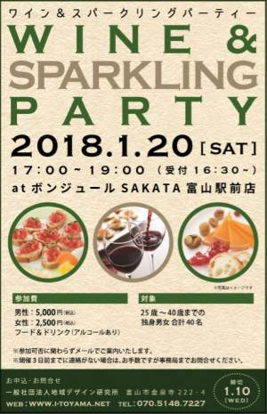1-20wainsparkling-party-mheye