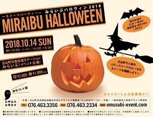10-14-miraibu-halloween-mh-eye