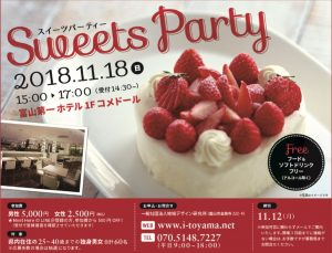 11-18sweets-party