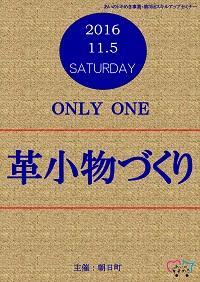 11.5朝日チラシ表MHeye