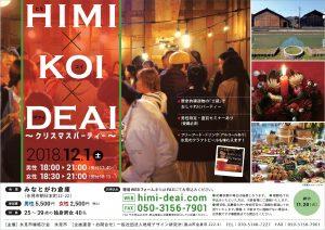 12-1-himikoi_2018dec_omote