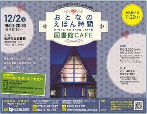12-2uozu-cafe