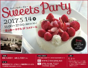 1705_sweetsparty
