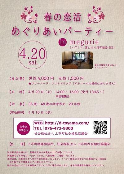 4-20kamiichi-mheye