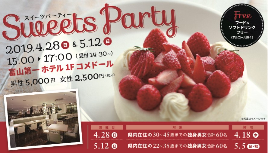 4-285-12-sweets-party