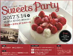 5-14sweets-party-%e5%ba%83%e5%91%8amheye