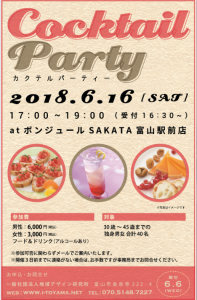 6-16cocktai-party