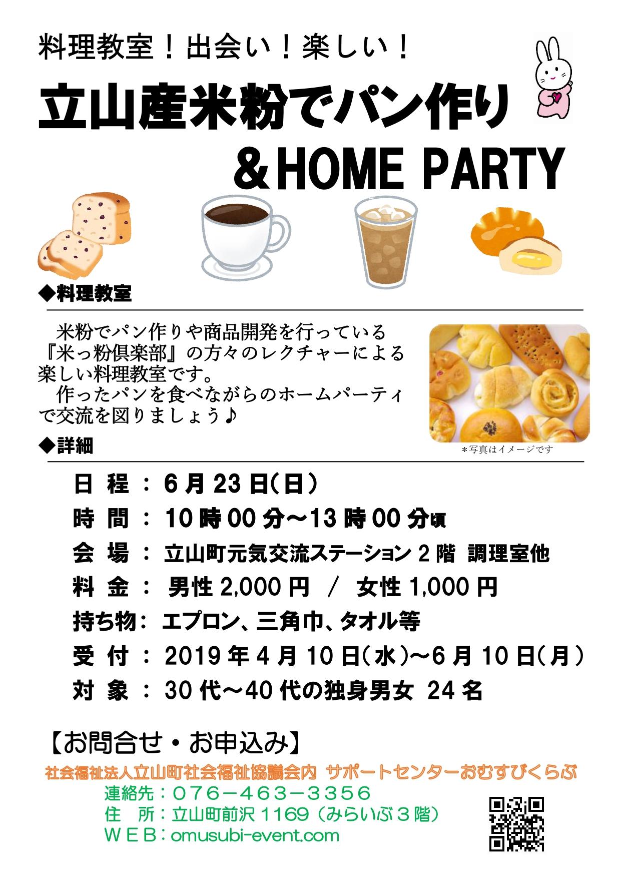 立山産米粉でパン作り &HOME PARTY