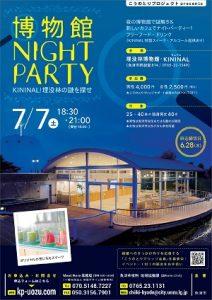 7-7museumnightparty_-mh-eye
