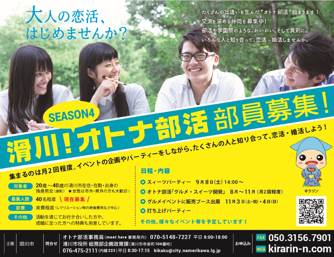 8-31-namerikawa_otona