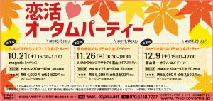ad_autumn_