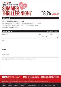oyabe_thriller18_b