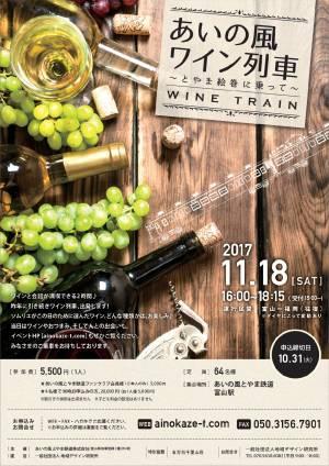 winetrain2017_%e3%83%81%e3%83%a9%e3%82%b7%e8%a1%a8%e9%9d%a2-mheye