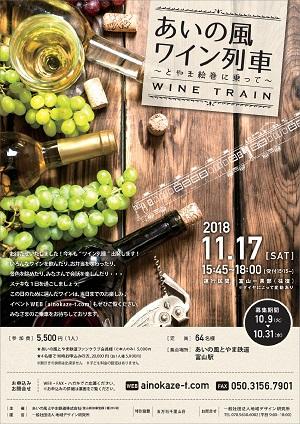 winetrain2018_f-mheye