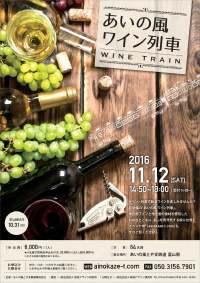 WineTrain_MHeye