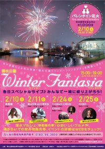 winterfantasia2018_front